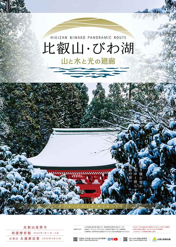 比叡山の夜景と明智一族の菩提寺「西教寺」バスツアー開催(2020/1/11、22、2/7、16)【pickup】