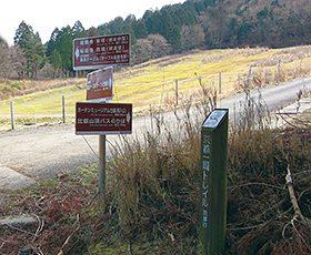 京都一周トレイル「北山②」標識