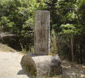 水飲対陣之跡碑