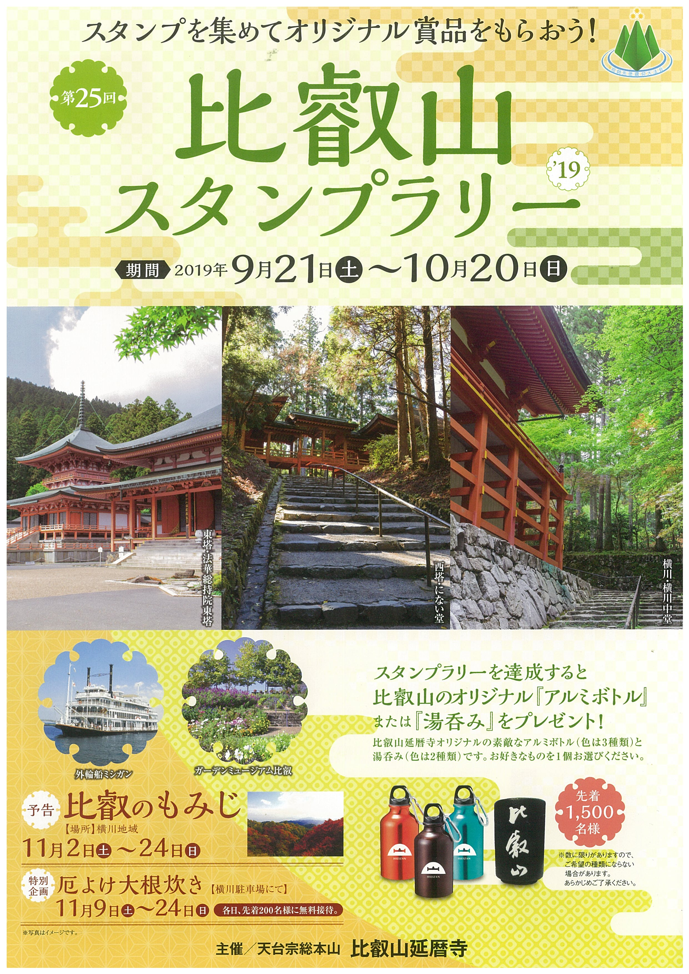 比叡山スタンプラリー開催のお知らせ(9/21~10/20) 【pickup】